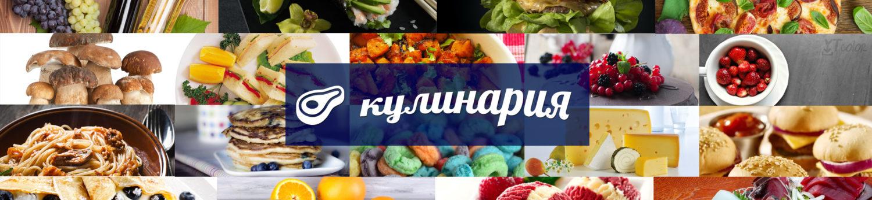 Кулинарный портал от CofranceSARL